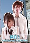 探偵A 〜Private eye NATSUHI〜