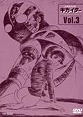 人造人間キカイダー THE ANIMATION Vol.3