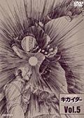 人造人間キカイダー THE ANIMATION Vol.5