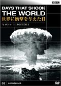 BBC 世界に衝撃を与えた日 04 ヒロシマ