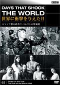 BBC 世界に衝撃を与えた日 05 ロマノフ朝の終焉とベルリンの壁崩壊