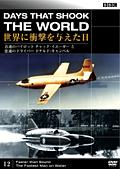BBC 世界に衝撃を与えた日 12 音速のパイロット チャック・イエーガーと悲運のドライバー ドナルド・キャンベル