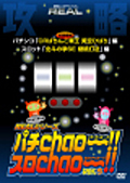 REALシリーズ攻略DVD パチChao〜!!・スロChao〜!! Vol.5