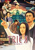 トリック −劇場版 2−