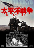 ドキュメンタリー 太平洋戦争 ロード・トゥ・トーキョー Vol.1 開戦・真珠湾篇