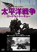 ドキュメンタリー 太平洋戦争 ロード・トゥ・トーキョー Vol.2 CBI作戦・マリアナ諸島篇