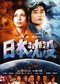 日本沈没 (2006年版)