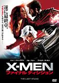 X-MEN ファイナル ディシジョン