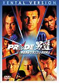 PRIDE 男道 無差別級 グランプリ 2006編