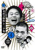 ダウンタウンのガキの使いやあらへんで!! 15周年記念DVD永久保存版 4 対決 名作&傑作トーク集