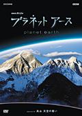 プラネットアース Episode05 高山 天空の闘い
