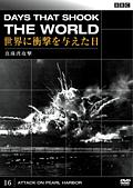 BBC 世界に衝撃を与えた日 16 真珠湾攻撃