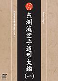 糸洲流空手道型大鑑 (一)