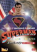 スーパーマン カラーリマスター版 Vol.2