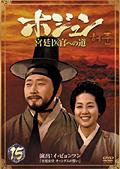 ホジュン 宮廷医官への道 15