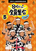 8時だョ!全員集合 5 (TBSテレビ放送50周年記念盤)