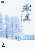 氷点(昭和41年放送版) 2