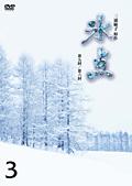 氷点(昭和41年放送版) 3