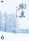 氷点(昭和41年放送版) 6