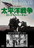 ドキュメンタリー 太平洋戦争 ロード・トゥ・トーキョー Vol.4 ニューギニア・ソロモン篇