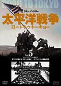 ドキュメンタリー 太平洋戦争 ロード・トゥ・トーキョー Vol.5 ギルバート・マーシャル諸島篇