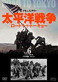 ドキュメンタリー 太平洋戦争 ロード・トゥ・トーキョー Vol.6 フィリピン攻略篇