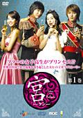 宮(クン) Love in Palace 第1巻