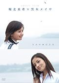堀北真希×黒木メイサ short film きみのゆびさき