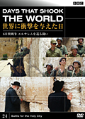 BBC 世界に衝撃を与えた日 24 6日戦争 エルサレムを巡る闘い