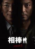 相棒 season 5 8