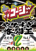 やりすぎコージーDVD 2 やりすぎ格闘王決定戦 Vol.1