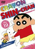 クレヨンしんちゃん DVD TV版傑作選 19
