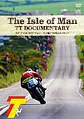 「ジ・アイル・オブ・マン」−マン島TT・ドキュメンタリー