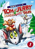 トムとジェリー テイルズ 1