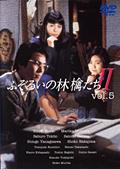 ふぞろいの林檎たち II vol.5