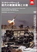 ミリタリー・パワー vol.2 現代の戦闘車両と大砲