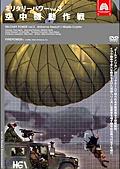 ミリタリー・パワー vol.3 空中機動作戦