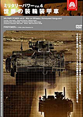 ミリタリー・パワー vol.4 世界の装輪装甲車