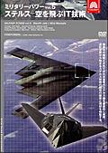 ミリタリー・パワー vol.5 ステルス〜空を飛ぶIT技術