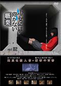 少女には向かない職業 vol.02