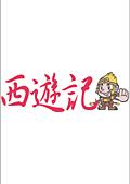 西遊記(香取慎吾版)セット
