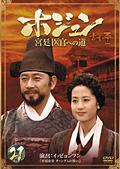 ホジュン 宮廷医官への道 21