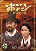 ホジュン 宮廷医官への道 23