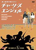地上最強の美女たち!チャーリーズ・エンジェル コンプリート1stシーズン Vol.2