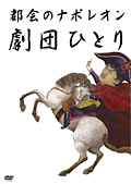 劇団ひとり/都会のナポレオン