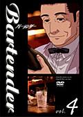 Bartender vol.4
