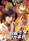 鉄板少女アカネ!! Vol.1