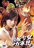 鉄板少女アカネ!! Vol.2
