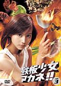 鉄板少女アカネ!! Vol.3