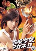 鉄板少女アカネ!! Vol.4